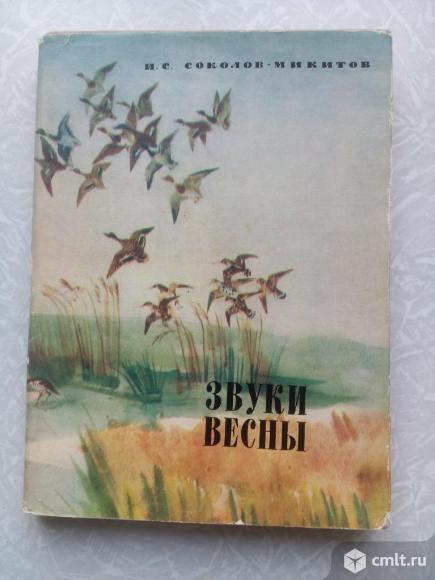 """И.С.Соколов - Микитов """"Звуки весны""""  1962г. Фото 1."""