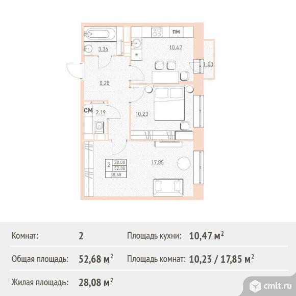 2-комнатная квартира 52,68 кв.м. Фото 1.