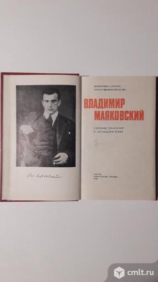 Л.Н.Толстой;Н.А.Некрасов;М.Шолохов;В.Маяковский.. Фото 11.