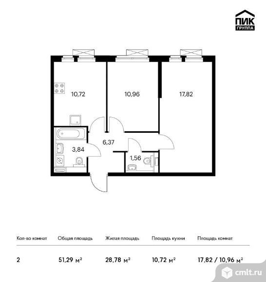 2-комнатная квартира 51,29 кв.м. Фото 1.