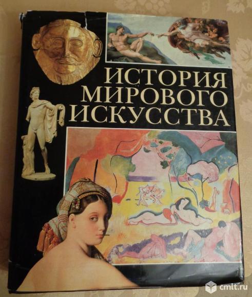 история мирового искусства. Фото 1.