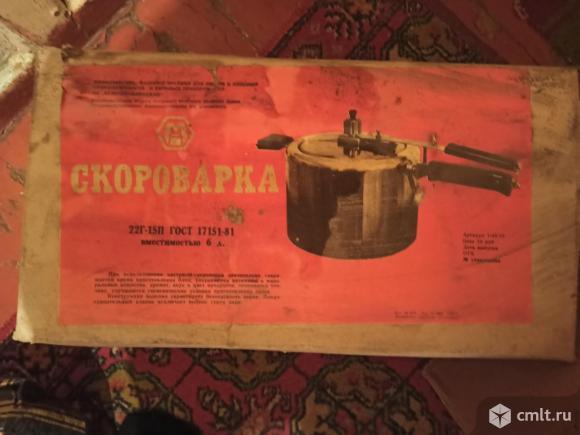 Скороварка 6 л новая, СССР, 5 тыс. р., в коробке. Фото 2.