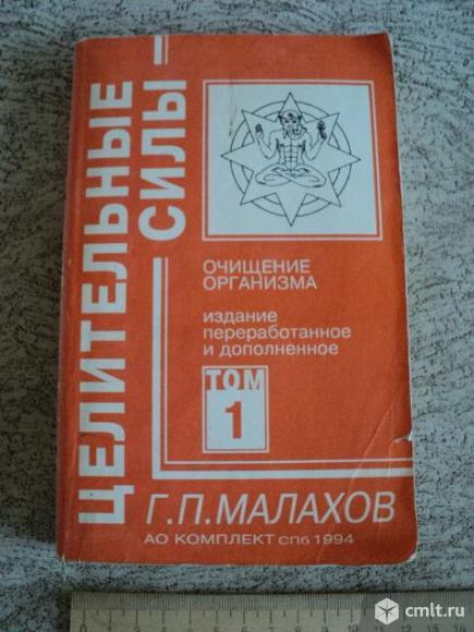 Малахов Целительные силы. Фото 1.