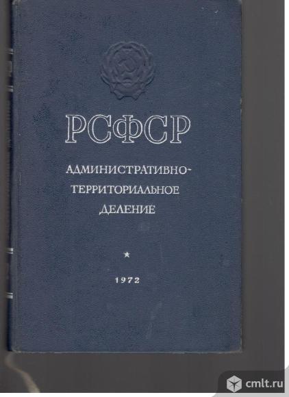 РСФСР.Административно-территориальное деление.. Фото 1.