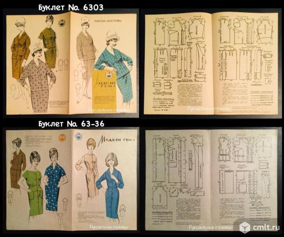 Буклеты «Модели ГУМа» (шитьё). Фото 1.