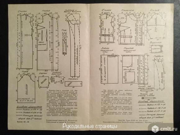 Буклеты «Модели ГУМа» (шитьё). Фото 5.