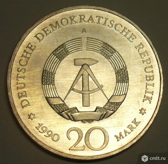 ГДР 20 марок 1990г. серебро.. Фото 1.