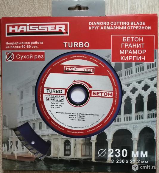 Новый алмазный диск 230х22,2 Haisser turbo. Фото 1.