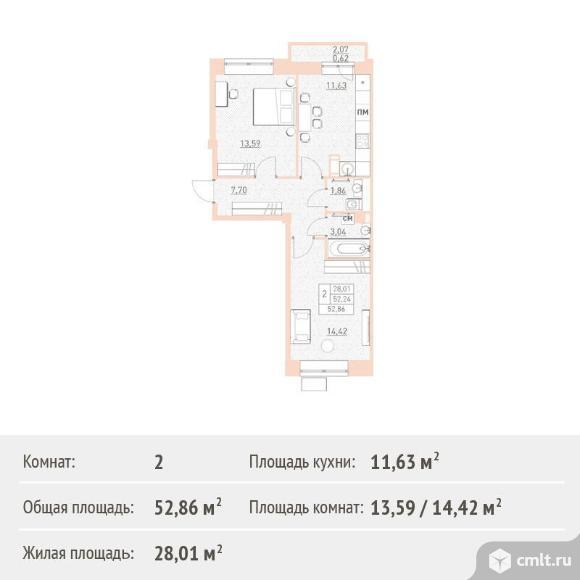 2-комнатная квартира 52,86 кв.м. Фото 1.