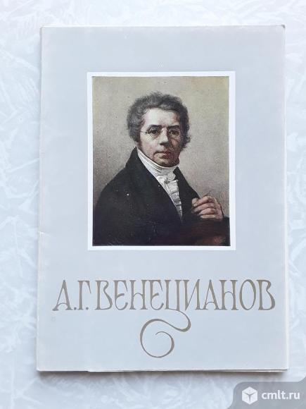 А.Г. Венецианов (1985 год) - 14 открыток.. Фото 1.