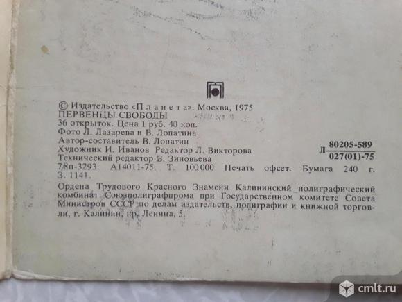 Набор открыток Первенцы свободы 1975г. 36 шт.. Фото 6.