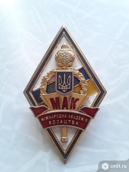 Ромб МАК международная академия казачества. Украина. тяж.мет. номерной.. Фото 1.
