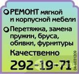 Ремонт Мягкой И Корпусной Мебели.