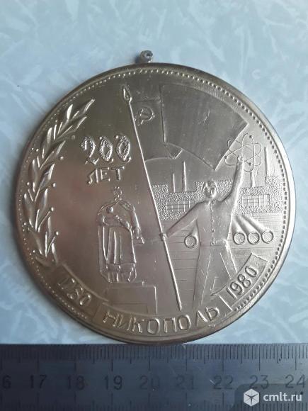 Большая медаль 200 лет Никополь лег/мет.. Фото 1.