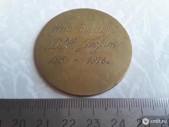 Медаль 25 лет ПМК 209. 1951-1976 г. тяж.мет.. Фото 4.