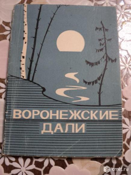 Воронежские дали. Фото 1.