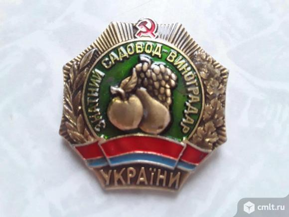 Знатний садовод-виноградар України Яблоко Груша Виноград ЛМД. Фото 1.