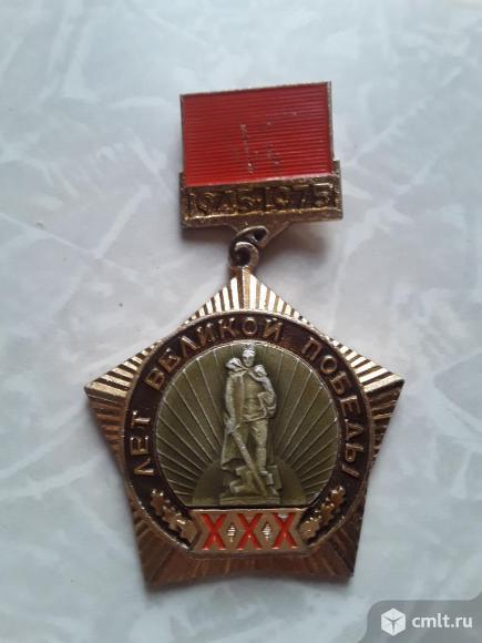 30-лет Великой Победы 1941-1945. Фото 1.
