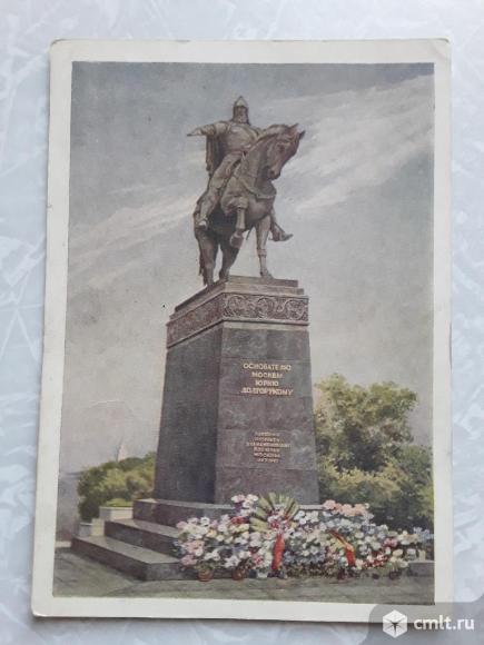 Открытка Памятник основателю Москвы Юрию Долгорукому 1954 год. Чистая.. Фото 1.
