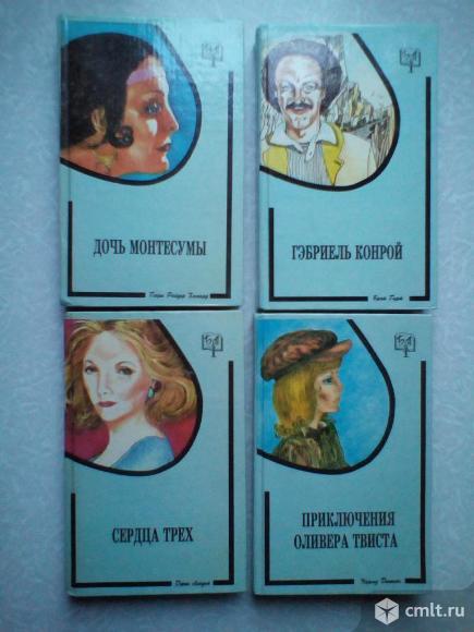 4 шт. Книги библиотека приключений 1992г.. Фото 1.