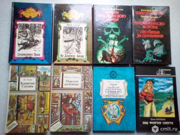 8шт. Одним лотом. Книги про пиратов. (2). Фото 1.