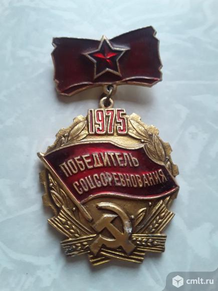 Знак. Победитель Соцсоревнования. 1975 год. СССР. Фото 1.