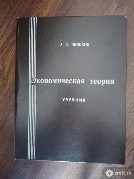 Шишкина А. Ф. Экономическая теория. Фото 1.