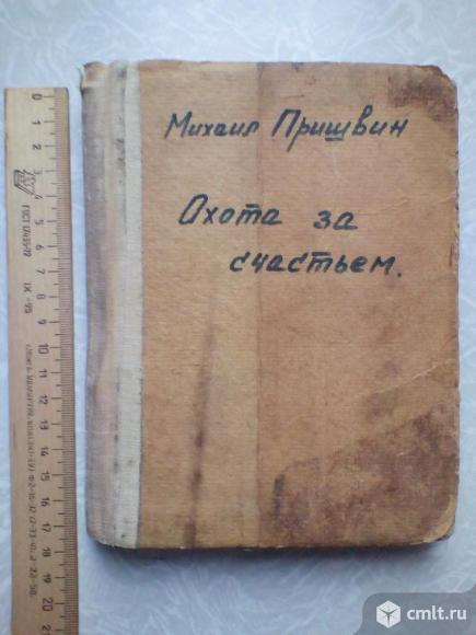 Михаил Пришвин Охота за счастьем. 1933 год.. Фото 1.