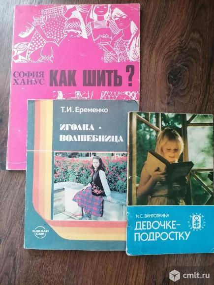 """Продам книгу """"девочке подростку"""". Фото 1."""