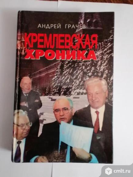 Книги,Крмлёвская хроника. Фото 1.