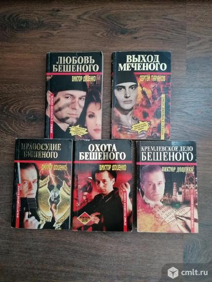 Книги Виктор Доценко. Фото 1.