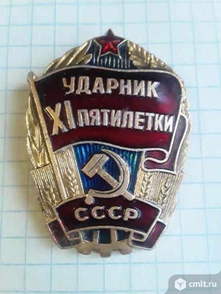 Значок СССР Ударник ХI пятилетки. Фото 1.