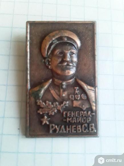Значок Генерал-Майор Руднев С.В.. Фото 1.