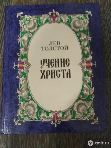 Лев Толстой: «Учение Христа для детей». Фото 1.