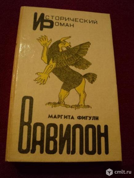 Вавилон. Фото 1.