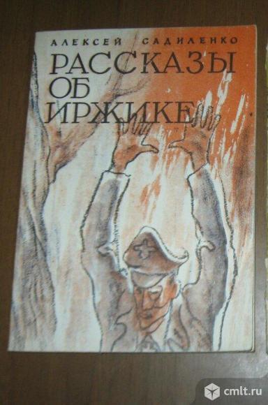 Детские книги №2. Фото 2.