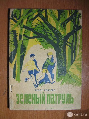 Детские книги №2. Фото 6.