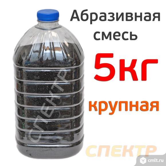 Абразивная смесь КРУПНАЯ (0,5-1,5мм) 5кг. Фото 1.