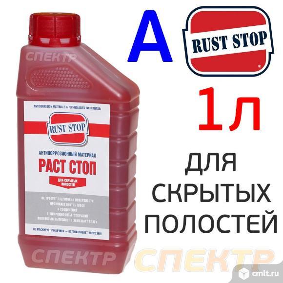 Автоконсервант для полостей RustStop A (1л). Фото 1.