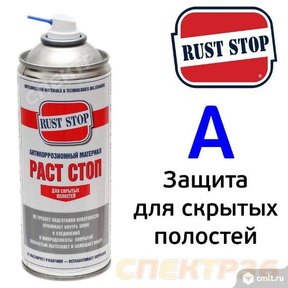 Автоконсервант-спрей RustStop A (400мл) РАСТ СТОП. Фото 1.