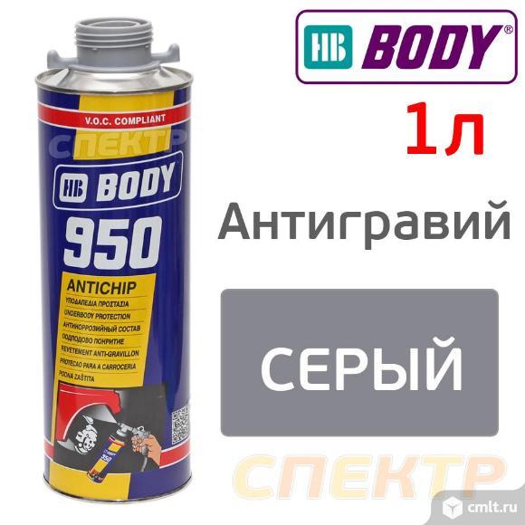 Антигравий HB BODY 950 (1л) серый. Фото 1.