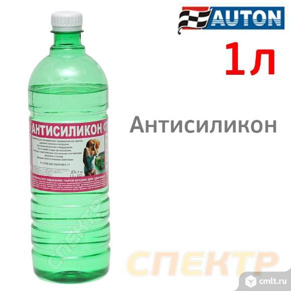Антисиликон AUTON (1л) обезжириватель ПОЛИХИМ. Фото 1.