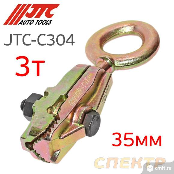 Зацеп кузовной угловой JTC-C304 (3т). Фото 1.