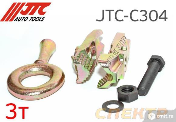 Зацеп кузовной угловой JTC-C304 (3т). Фото 4.