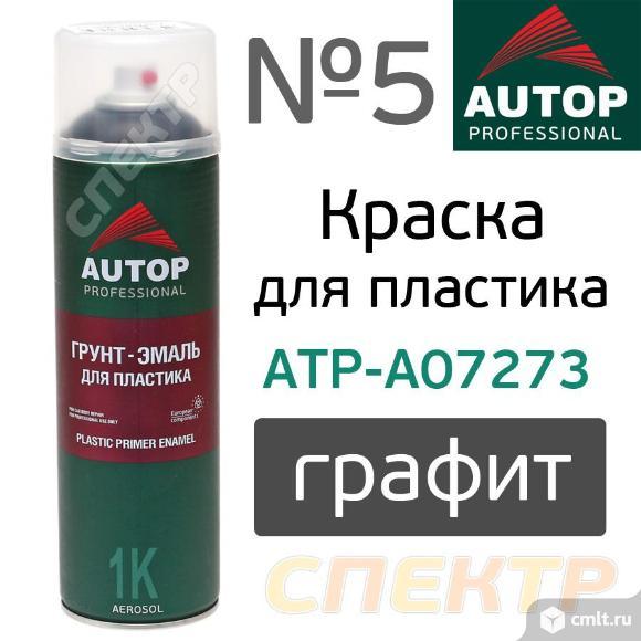 Краска-спрей для пластика AUTOP №5 Plastic ГРАФИТ. Фото 1.