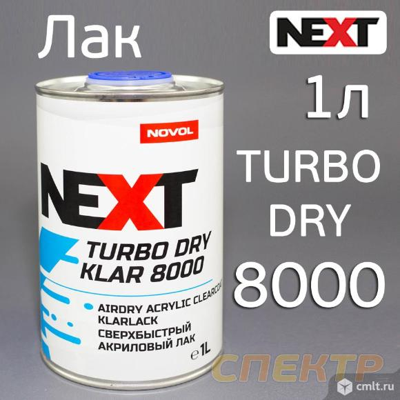 Лак NOVOL Next Turbo Klar 8000 (1,0л) без отв.. Фото 1.