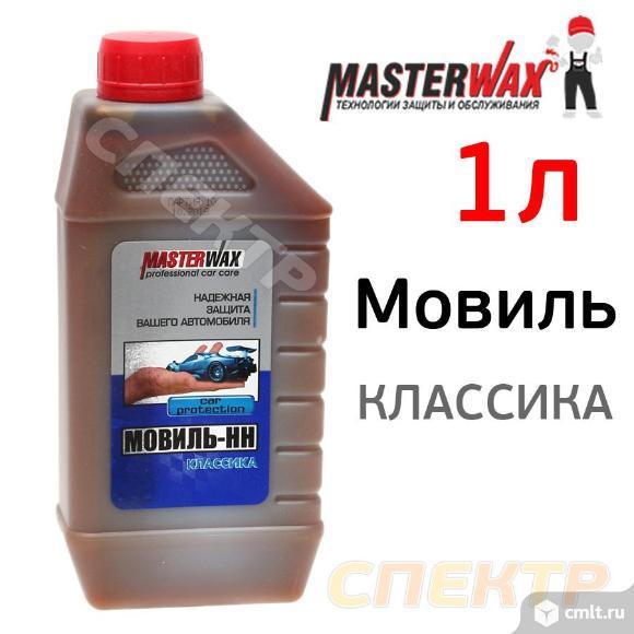 Мовиль НН MasterWAX (1л) для полостей Классика. Фото 1.