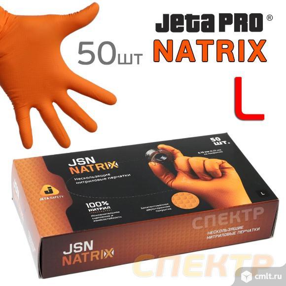 Перчатка нитриловая JetaPRO NATRIX L 50шт оранж.. Фото 1.