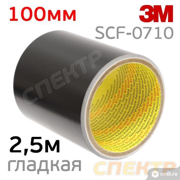 Пленка для боковых стоек 3M черная гладкая (100мм. Фото 1.