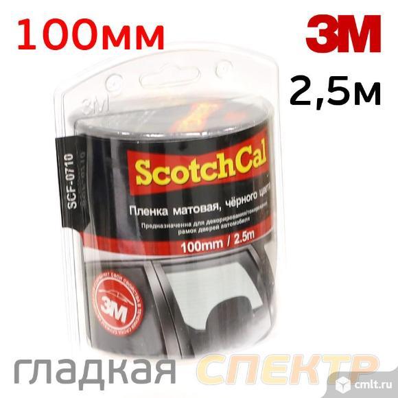 Пленка для боковых стоек 3M черная гладкая (100мм. Фото 2.